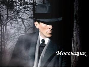 МОССЫЩИК 002